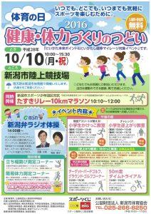 2016taiikunohi_p