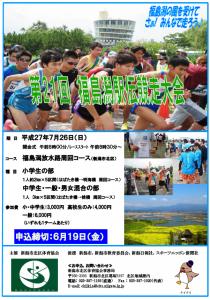 21fukushima_p